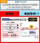 NTTドコモのカタログ( 期限切れ )