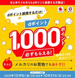 NTTドコモのカタログ( あと7日)