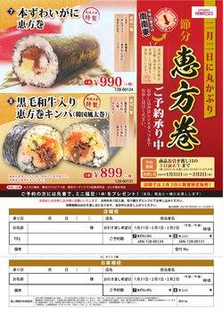 成城石井のカタログ( 期限切れ)