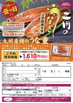 成城石井のカタログ( あと2日)
