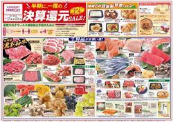成城石井のカタログに掲載されているスーパーマーケット ( 明日で期限切れ)