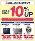 名古屋市でのエクセルのカタログ ( あと14日 )