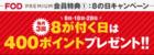 ドイトクーポン ( 3日前に発行 )