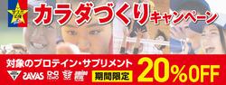札幌のカタログに掲載されているゼビオ