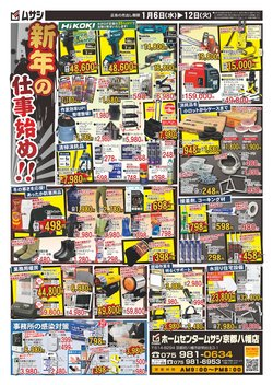 ムサシ 八幡 ホームセンター ホームセンタームサシ 京都八幡店