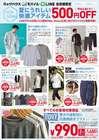 名古屋市のマックハウスからのカタログに掲載されているファッション ( 今日で期限切れ )