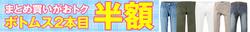 札幌のカタログに掲載されているマックハウス