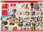 大阪市でのアベイルのカタログ ( 期限切れ )