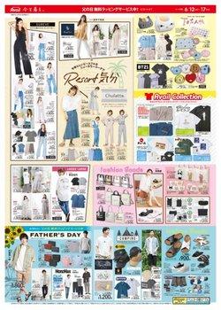 アベイルのカタログに掲載されているファッション ( あと3日)