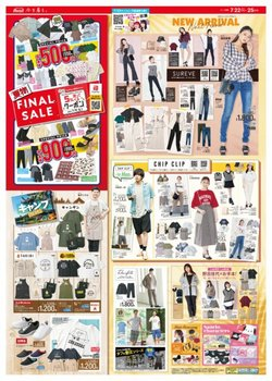 アベイルのカタログに掲載されているファッション ( 明日で期限切れ)