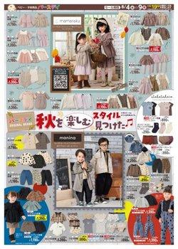 バースデイのカタログに掲載されているファッション ( あと3日)