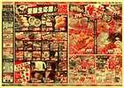 ドン・キホーテのカタログ( あと3日 )