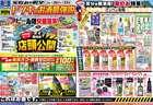 横浜市のドン・キホーテからのカタログに掲載されているスーパーマーケット ( あと3日 )