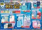 東京都のドン・キホーテからのカタログに掲載されているスーパーマーケット ( 今日公開 )