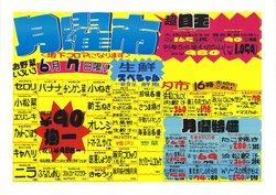 ドン・キホーテのカタログに掲載されているドン・キホーテ ( 期限切れ)
