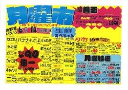 ドン・キホーテのカタログに掲載されているスーパーマーケット ( 今日公開)