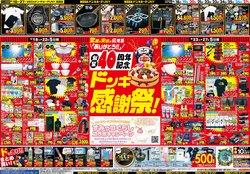 ドン・キホーテのカタログに掲載されているスーパーマーケット ( あと5日)