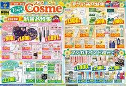 ドン・キホーテのカタログに掲載されているスーパーマーケット ( 1 day ago)