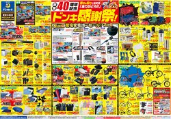 ドン・キホーテのカタログに掲載されているスーパーマーケット ( あと3日)