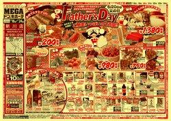 ドン・キホーテのカタログに掲載されているスーパーマーケット ( 今日で期限切れ)