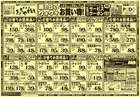 ドン・キホーテのカタログ( 2日前に発行 )