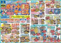 ドン・キホーテのカタログに掲載されているスーパーマーケット ( あと4日)