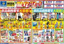 ドン・キホーテのカタログに掲載されているスーパーマーケット ( あと25日)