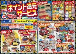 ドン・キホーテのカタログに掲載されているスーパーマーケット ( あと9日)