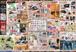 ドン・キホーテのカタログに掲載されているドン・キホーテ ( あと8日)
