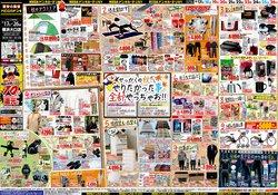 ドン・キホーテのカタログに掲載されているドン・キホーテ ( あと6日)