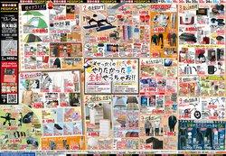 ドン・キホーテのカタログに掲載されているドン・キホーテ ( あと7日)