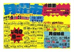 ドン・キホーテのカタログに掲載されているスーパーマーケット ( 昨日に投稿)