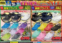 ドン・キホーテのカタログに掲載されているスーパーマーケット ( あと13日)