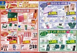 ドン・キホーテのカタログに掲載されているスーパーマーケット ( 30日以上)
