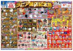 ドン・キホーテのカタログに掲載されているスーパーマーケット ( あと6日)