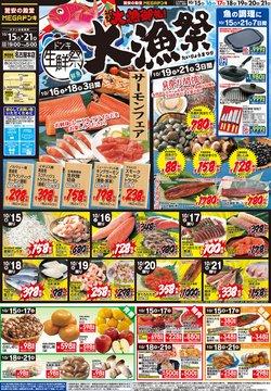 ドン・キホーテのカタログに掲載されているスーパーマーケット ( あと2日)