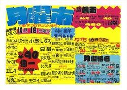ドン・キホーテのカタログ( 今日で期限切れ)