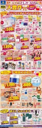 ドン・キホーテのカタログに掲載されているスーパーマーケット ( 2日前に発行)