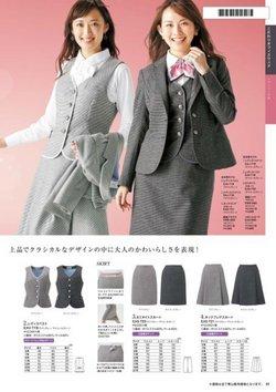 おすすめチラシ・カタログ / スカート