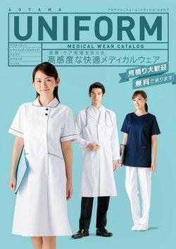 洋服の青山のカタログに掲載されている洋服の青山 ( あと10日)
