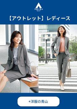 洋服の青山のカタログに掲載されている洋服の青山 ( 昨日に投稿)