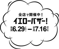 京都市のカタログに掲載されているロフト