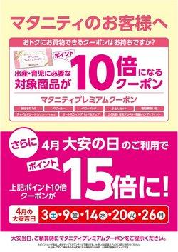 赤�ゃん本舗�カタログ( ��10日)