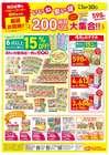 名古屋市での赤ちゃん本舗のカタログ ( あと16日 )