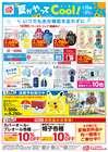 大阪市の赤ちゃん本舗からのカタログに掲載されているおもちゃ&子供向け商品 ( NEW )