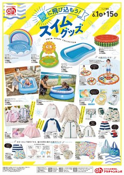 赤ちゃん本舗のカタログに掲載されているおもちゃ&子供向け商品 ( 明日で期限切れ)