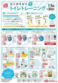 赤ちゃん本舗のカタログに掲載されている赤ちゃん本舗 ( あと6日)