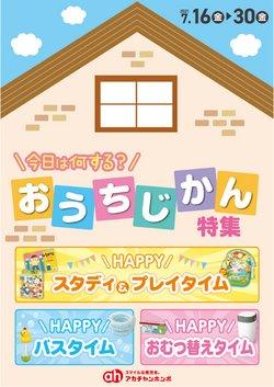 赤ちゃん本舗のカタログに掲載されているおもちゃ&子供向け商品 ( あと2日)