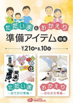 赤ちゃん本舗のカタログに掲載されているおもちゃ&子供向け商品 ( あと14日)