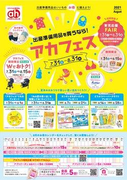 赤ちゃん本舗のカタログに掲載されている赤ちゃん本舗 ( 今日公開)